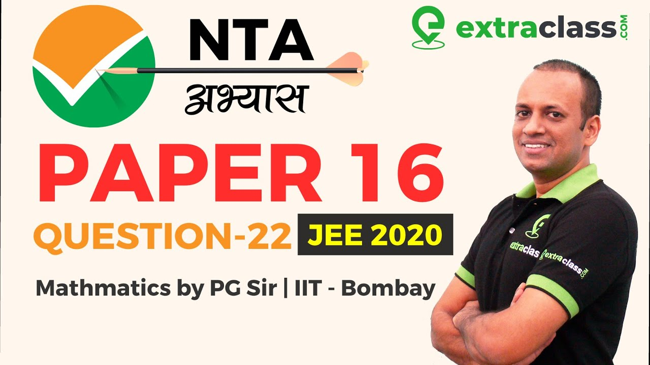 NTA Abhyas App Maths Paper 16 Solution 22 | JEE MAINS 2020 Mock Test Important Question | Extraclass
