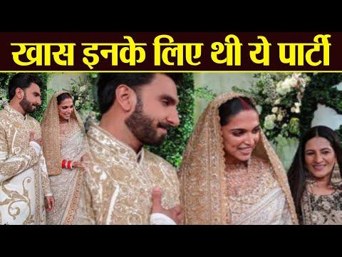 Deepika Padukone Ranveer Singh का Mumbai Reception था ख़ास इनके लिए  | Boldsky