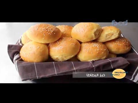 خبز البطاطا #فوود #اطبخيها_بسرعه