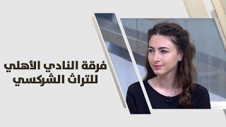 """اية تمرجان ومحمد شانا - فرقة """"النادي الأهلي للتراث الشركسي"""