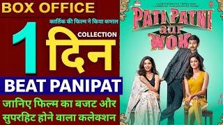 Pati Patni Aur Woh Box Office Collection, Kartik Aryan, Bhumi Pednekar, Ananya Pandey, Box Office