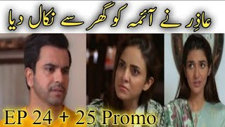 Kamzarf Episode 24 & 25 Promo - Kamzarf Episode 23 - Kamzarf Episode 24 Teaser - Last Episode