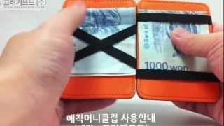 [고려기프트]매직머니클립(요술지갑) 사용방법