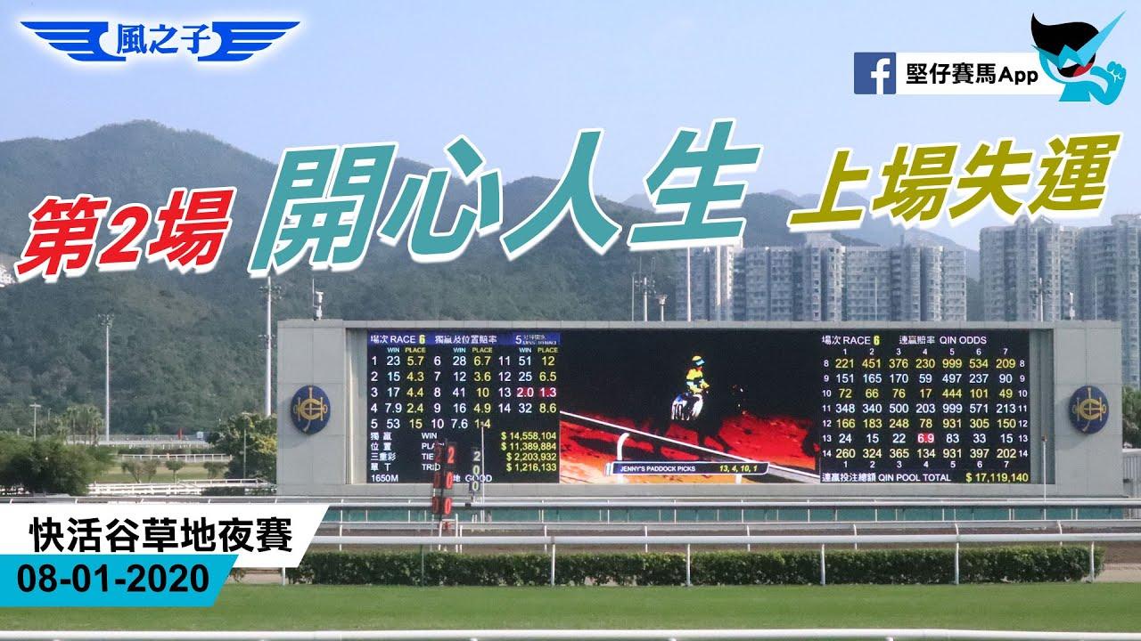 香港賽馬 8-1-2020 快活谷草地夜賽 - 風之子講馬 第2場 勇者勝 黃金機會 - YouTube