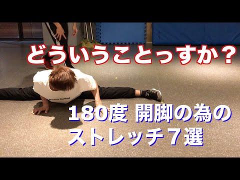 180度開脚の動画 予告編