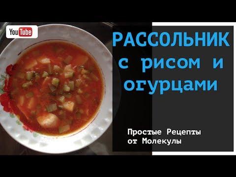 рассольник с рисом и солеными огурцами и курицей рецепт пошагово
