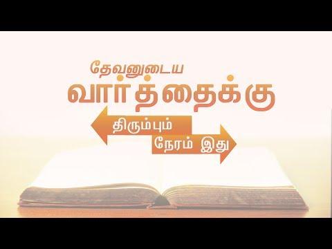 Tamil Service   May 28th 2017