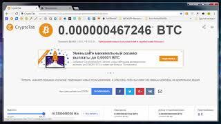 cryptotab заработать биткоины без вложения денег  можно ли заработать биткоин без вложения денег