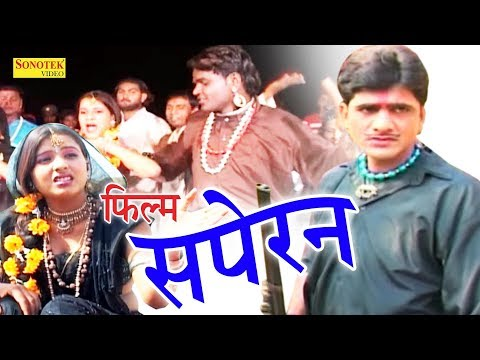 Saperan | सपेरन | Uttar Kumar, Tanya | Dehati Full HD Film | New Film 2017 | Sonotek  Film