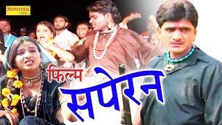 Saperan   सपेरन   Uttar Kumar, Tanya   Dehati Full HD Film   New Film 2017   Sonotek  Film