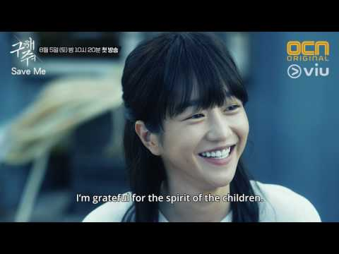 Save Me (구해줘) Teaser #2 | Watch with subs 8 hours after Korea!