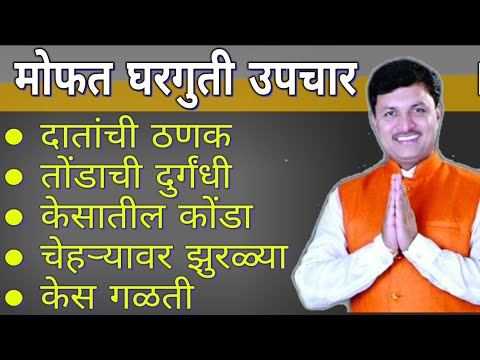 рдореЛрдлрдд рдШрд░рдЧреБрддреА рдЙрдкрдЪрд╛рд░ - рд╕реНрд╡рд╛рдЧрдд рддреЛрдбрдХрд░ | dr swagat todkar tips in marathi | home remedy