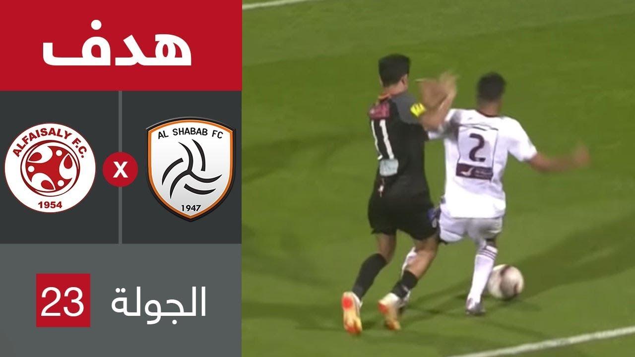 هدف الفيصلي الأول ضد الشباب (لويس غوستافو) في الجولة 23 من دوري كأس الأمير محمد بن سلمان للمحترفين