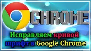 видео Размытый текст в Google Chrome