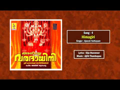 Himagiri Jukebox - a song from the Album Abheeshta Varadayini Sung by Ajeesh Kottayam