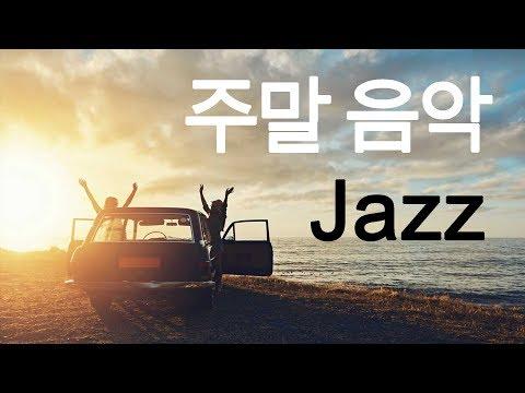 Jazz Music 주말 음악으로 일어나기 - 주말 재미있는 재즈 컬렉션 (Weekend Jazz)