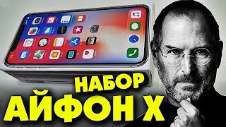 НАБОР АЙФОН X / Iphone X Apple