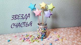 Звезда счастья - оригами