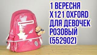 Розпакування 1 Вересня Х121 Oxford для дівчаток Рожевий 552902