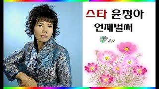 가수윤정아 신곡 소개합니다 작사 작곡 성귀순.
