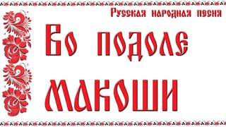 Русские народные песни ВО ПОДОЛЕ МОКОШИ Макоши