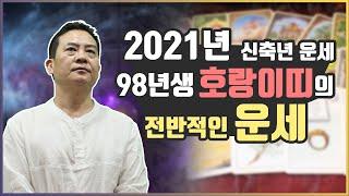 [상산명리교실] 2021년 신축년 운세 (98년생 호랑이띠의 운세) #4