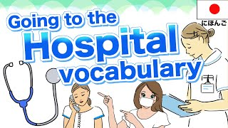 Download lagu Going to the hospital vocabulary in Japanese🇯🇵Doctor, Nurse, Medical questionnaire, Prescription etc