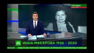 двК 25 марта 2020 г. Сегодня на 94-м году жизни скончалась народная артистка СССР Инна Макарова