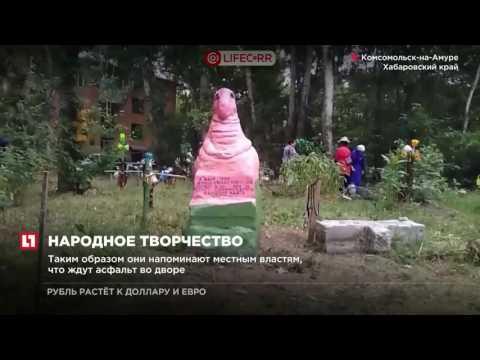 комсомольск-на-амуре знакомства