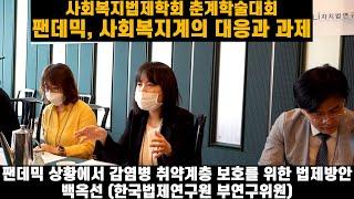 [사회복지법제학회] 팬데믹 상황에서 감염병 취약계층 보…