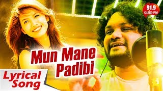 Tu Chalile Bi Mun Mane Padibi Full Audio with Lyrics | Humane Sagar | 91.9 Sarthak FM