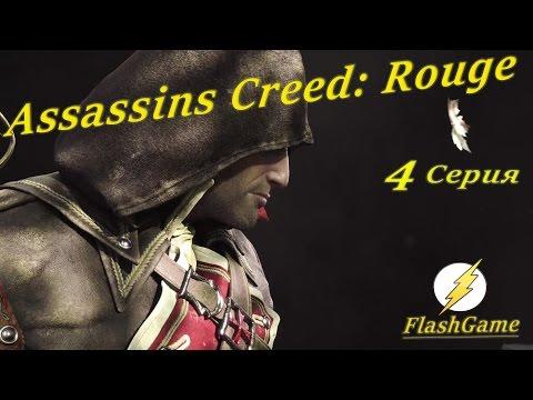 """Прохождение игры: Assassin`s Creed Rouge 4 серия """"Мы народ"""""""