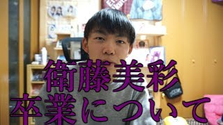乃木坂46 #衛藤美彩.