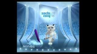 Леопард-символ олимпиады в Сочи 2014