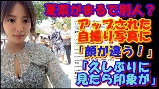 7月27日、タレントの夏菜さんが「今日はなんの日ー? ナツナ(7/27)の...