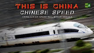 This Is China: Chinese Speed. China's High Speed Rail Breakthrough