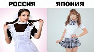 Какую форму носят школьники разных странах мира