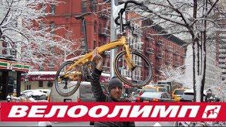 Складной велосипед Easy от Dahon(Складной велосипед Easy от Dahon http://veloolimp.ru/ Привет, я Андрей Садовников, со стенда Дахона в Тайпее на междунаро..., 2014-06-27T12:46:26.000Z)