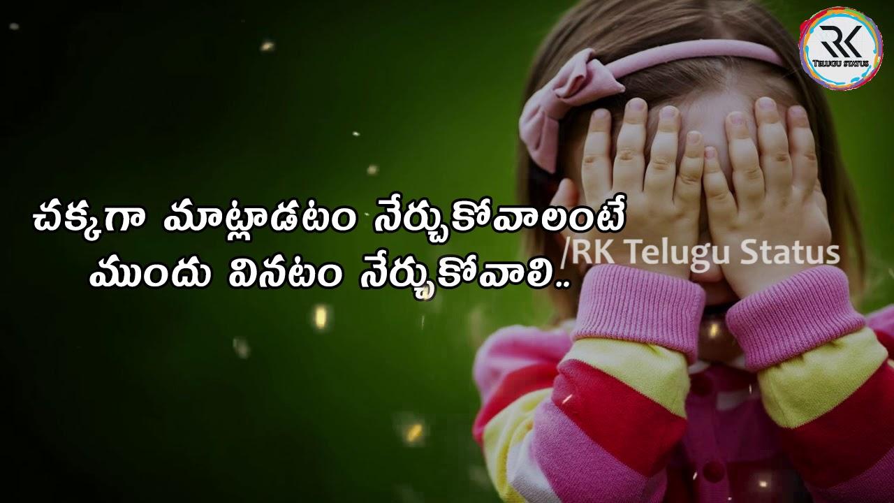 life motivation and Relationship telugu quotes New whatsapp status video