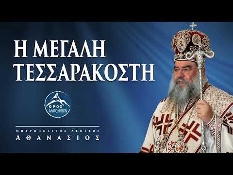 Η Μεγάλη Τεσσαρακοστή - Μητροπολίτης Λεμεσού Αθανάσιος