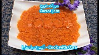 مربای هویج خوشمزه وخوش طعم - Carrot jam