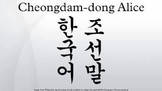 Video Cheongdam-dong Alice download MP3, 3GP, MP4, WEBM, AVI, FLV Maret 2018