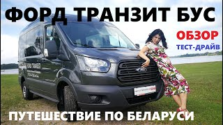 Форд Транзит 2020 обзор тест-драйв | Автопанорама Белорусское Золото Путешествия | Ford Transit Bus