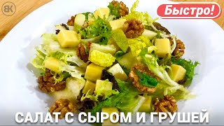 Салат с сыром и грушей Быстрый рецепт