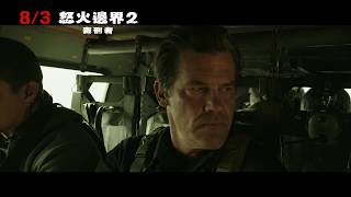 【怒火邊界2:毒刑者】Sicario: Day of the Soldado 驚悚預告 ~ 8/3 殺到底
