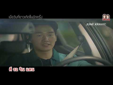 [Karaoke/Thaisub] eric nam 에릭 - before the sunset (Mad Dog OST Part 1)