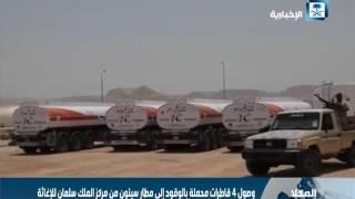 وصول 4 قاطرات محملة بالوقود إلى مطار سيئون من مركز الملك سلمان للإغاثة