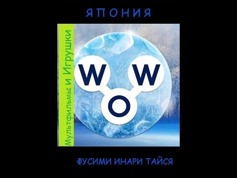 Words Of Wonders - Япония: Фусими Инари Тайся (1 - 15) WOW