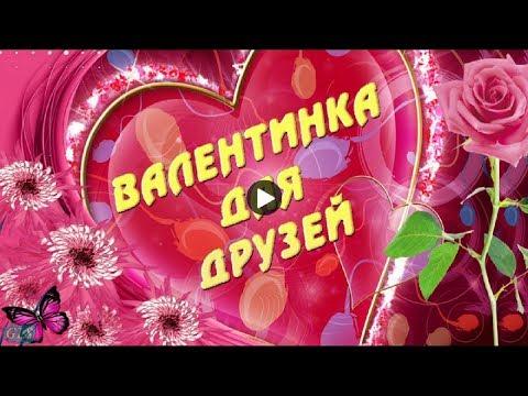 День влюбленных Валентинов день Красивое видео поздравление Лучшие Валентинки открытки друзьям - Видео приколы смотреть