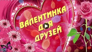 День влюбленных Валентинов день Красивое видео поздравление Лучшие Валентинки открытки друзьям